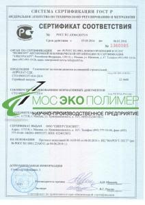 Апролат СДК сертификат