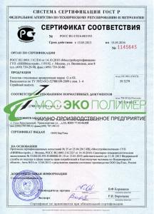 Баутекс сертификат