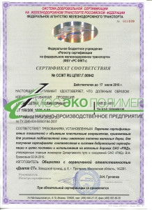 Диалог СТ сертификат РЖД