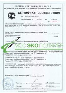 ЭКСТРАМАТ Сертификат соотвествия