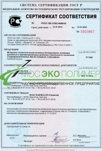 Enkamat. Enkadrain сертификат