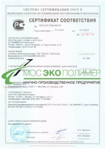 ГСВ-ПЭ Сертификат МЭП