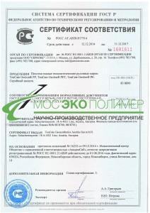 Geolon certificate 2017_Страница_1