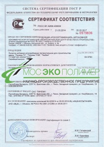 ПИНЕМА сертификат