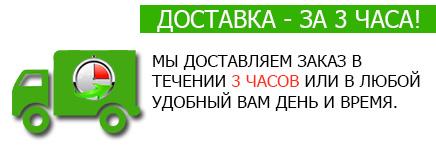 ДОСТАВКА 3 ЧАСА